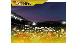 TOP 10 อันดับนักฟุตบอลที่ลงเล่นมากที่สุดตลอดกาลพรีเมียร์ลีกอังกฤษ