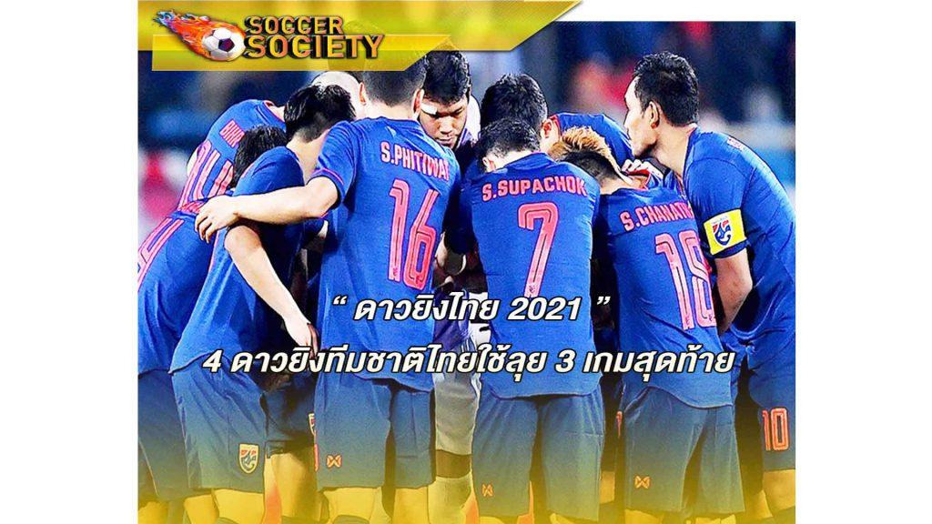 ดาวยิงทีมชาติไทย เปิด 4 ความแตกต่างดาวยิงทีมชาติไทยใน 3 เกมที่เหลือที่จะถึงนี้