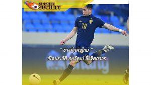 เปิดประวัติเจ้ากัน มิดฟิลด์ทีมชาติไทย
