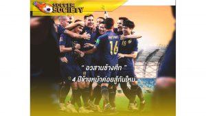 อวสานช้างศึก ทีมชาติไทยในศึกฟุตบอลโลกรอบคัดเลือก 2022